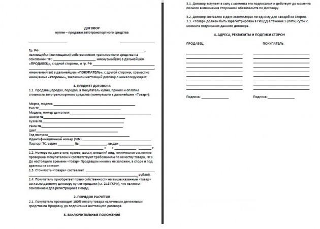Как оформить документы на продажу автомобиля