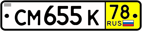 Транзитные номера в России
