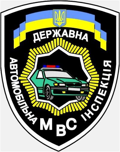 Державная автомобильная инспекция