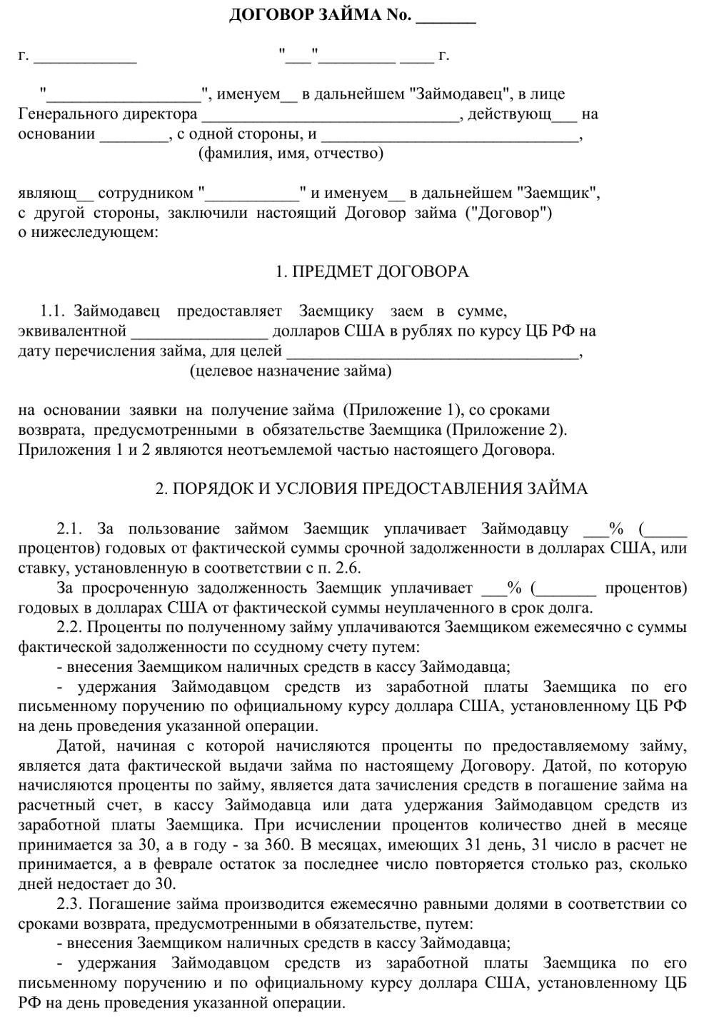 Займ под залог авто в Москве, взять микрозаймы под залог