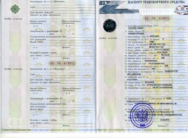 Ведение государственного реестра объектов НВОС и