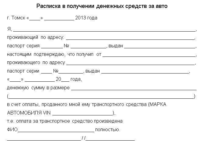 образец расписка о рассрочке платежа за автомобиль - фото 3