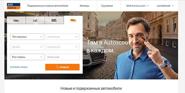 autoscout24-ru