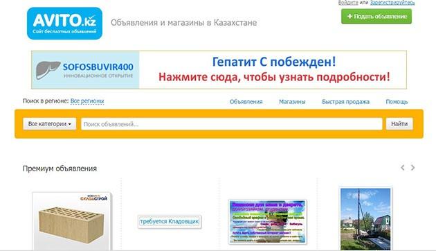 Продать все доска бесплатных объявлений казахстана это интернет портал продажа бизнеса.интернет-кафе.тула
