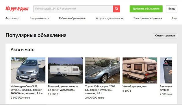 Сайты по продажи автомобилей в Казахстане  самые популярные f4bbaa92bf9