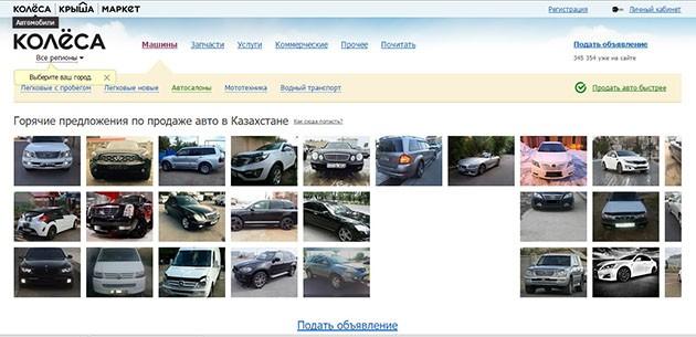 На сайте есть удобная навигация по типу транспорта и регионам Казахстана.  Тут продаются как подержанные машины от частников, так и новые из  автосалонов. 0fa4b4d5336