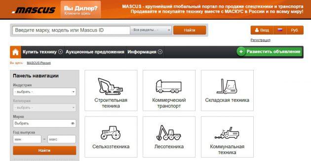 Как правильно разместить объявление о продаже грузового авто в интернете свежие вакансии крановщик рдк