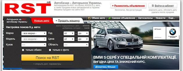 Дать бесплатное объявление на продажу авто на наилучших сайтах украина kaliningrad.buyreklama.ru частные объявления куплю платяной шкаф б /у