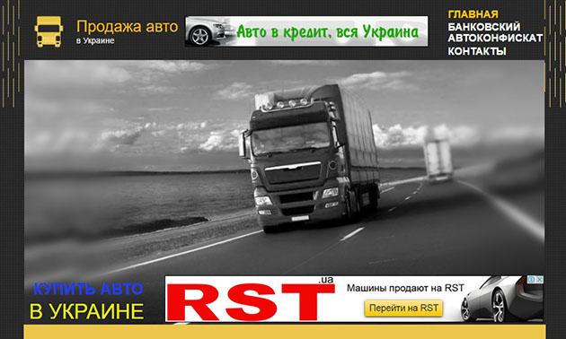 продажа авто кредитных в украине