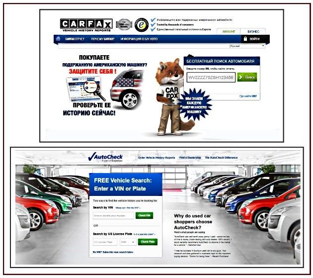 carfax и autocheck