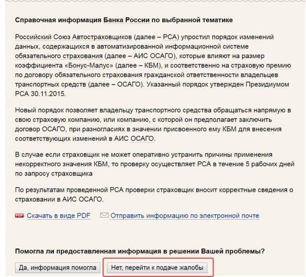 образец жалобы в российский союз автостраховщиков