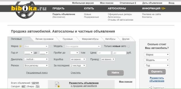 Bibika.ru является ровесником Auto.ru, но за все время существования он так  и не смог выбиться в лидеры. На сегодня этот сайт посещает около 40 тыс.  человек ... 6727ddc088c