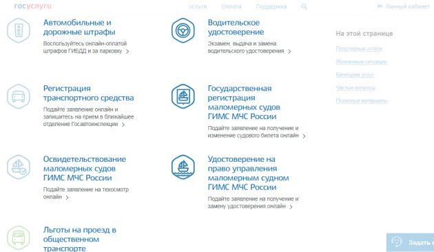 """Отсутствие процедуры оформления страховки онлайн в категории """"Транспорт и вождение"""" на сайте Госуслуги"""