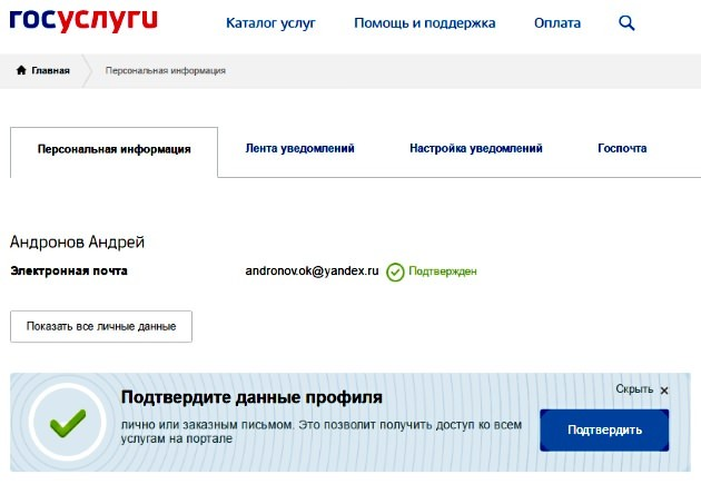 Оплатить автострахование через интернет Совет