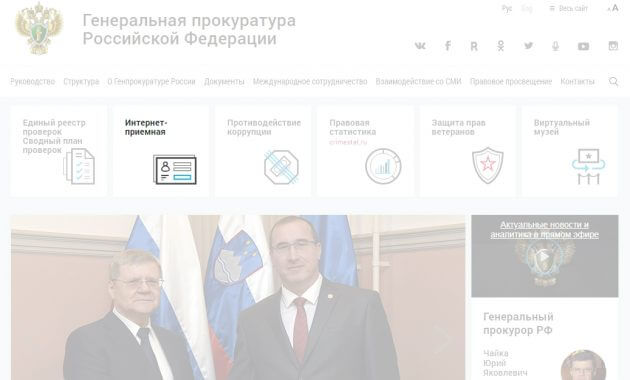 Скрин с сайта прокуратуры РФ