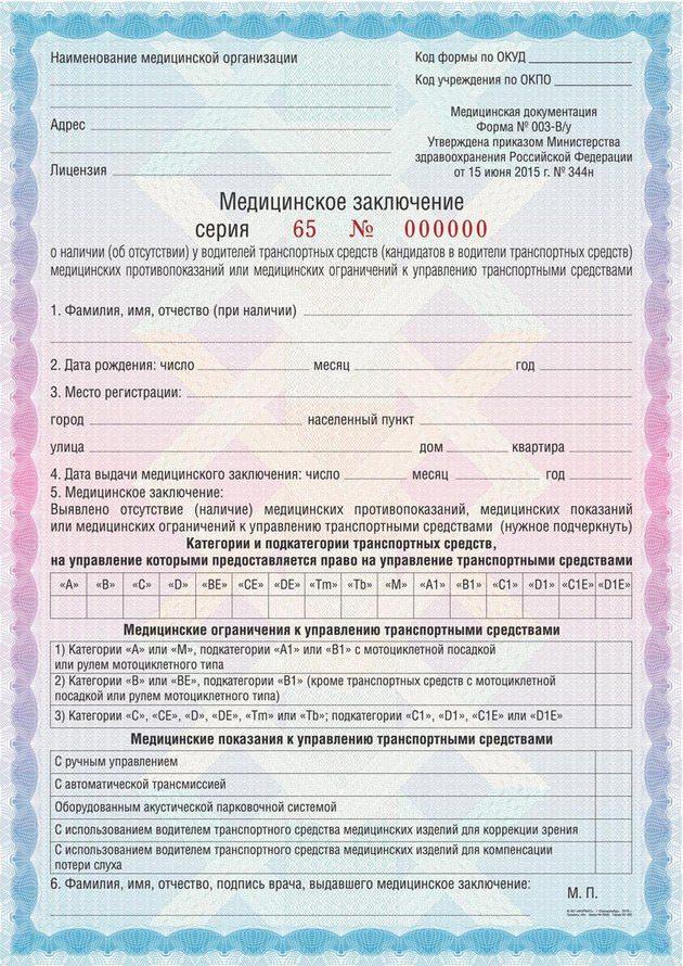 Медицинское заключение по форме №003-В/у