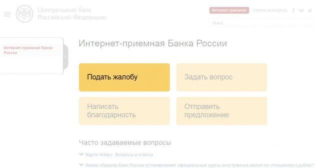 Скриншот с сайта ЦБ