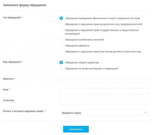 Скрин формы обращения на сайте прокуратуры РФ