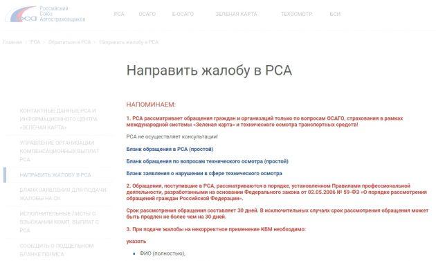 Скриншот с сайта РСА