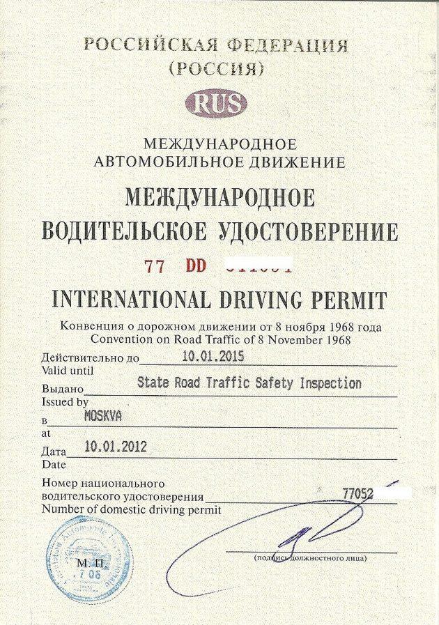 Изображение - Как выглядят водительские международные права list1_mini-630x897