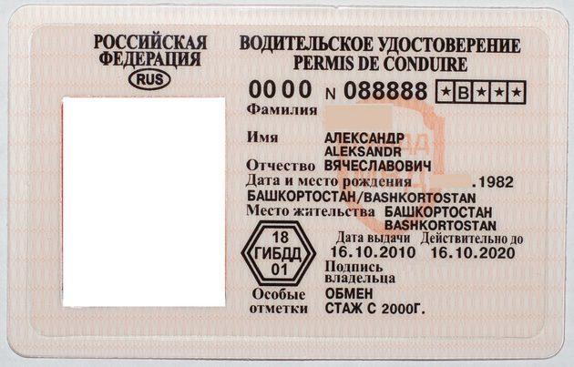 """Старое пластиковое водительское удостоверение """"Образец№2"""""""