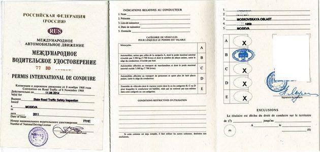 Изображение - Как выглядят водительские международные права old_mini-630x300