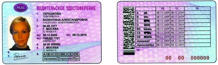 Госпошлина замена водительского удостоверения 2018 реквизиты