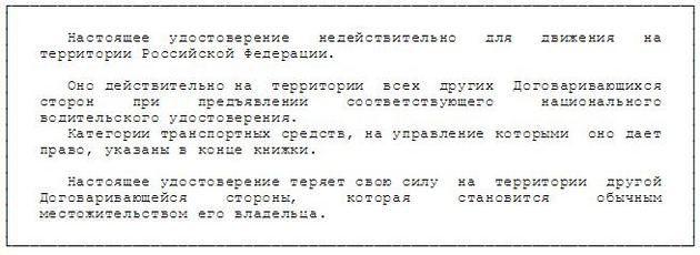 Изображение - Как выглядят водительские международные права str2_mini-630x230