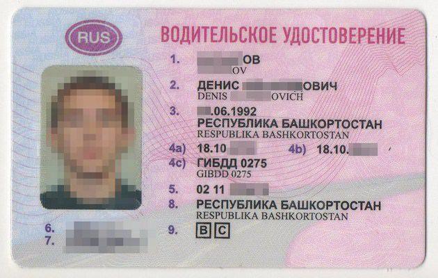 Лицевая сторона водительского удостоверения нового образца