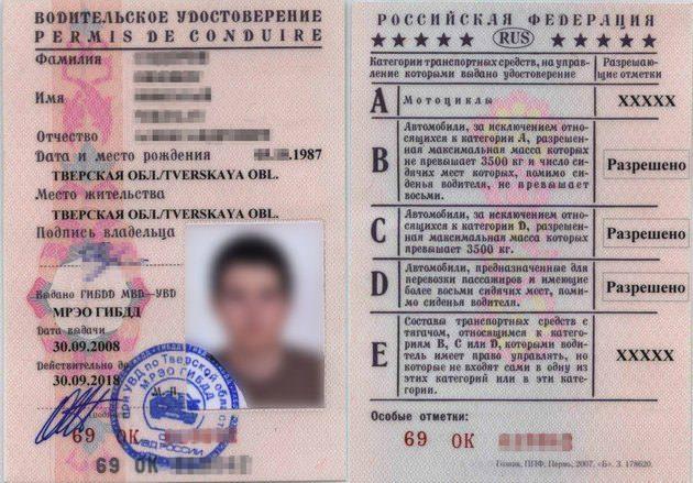 """Старое бумажное водительское удостоверение """"Образец №1"""""""