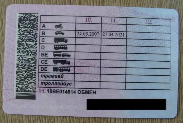 Ссылка на дубликат прав указана в разделе 14 оборотной стороны водительского удостоверения