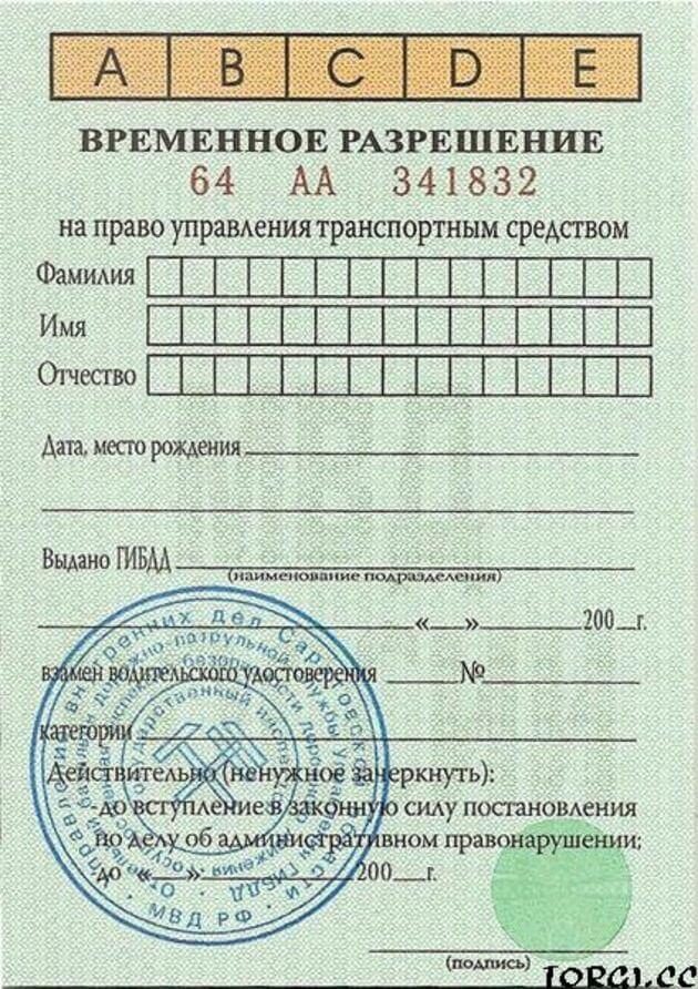 При утере прав оформите временное разрешение, чтобы законно управлять ТС без прав
