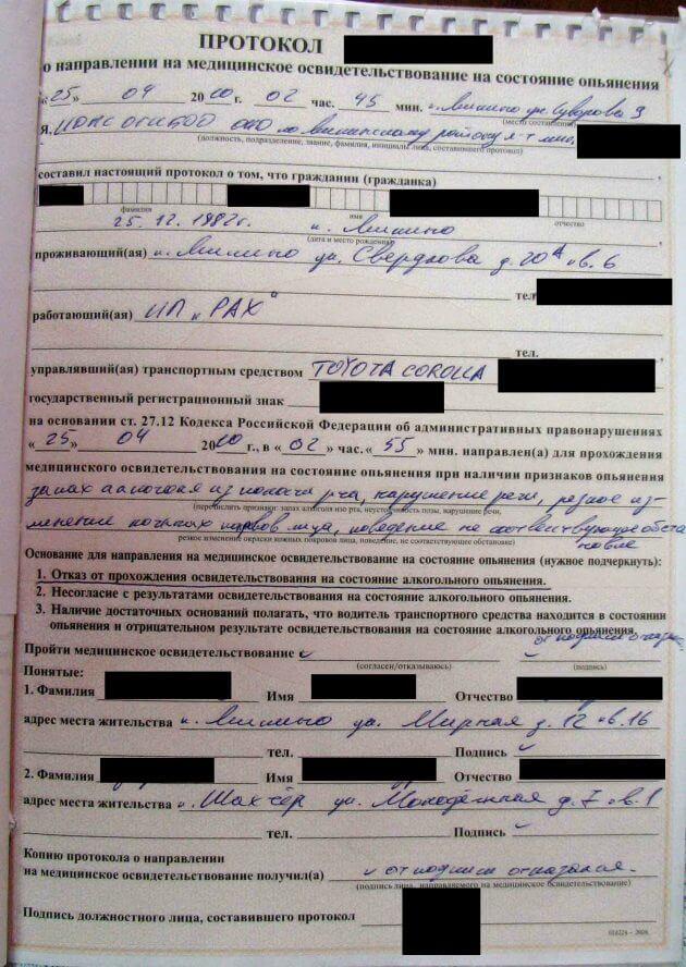 Протокол о направлении на медицинское освидетельствование на состояние опьянения