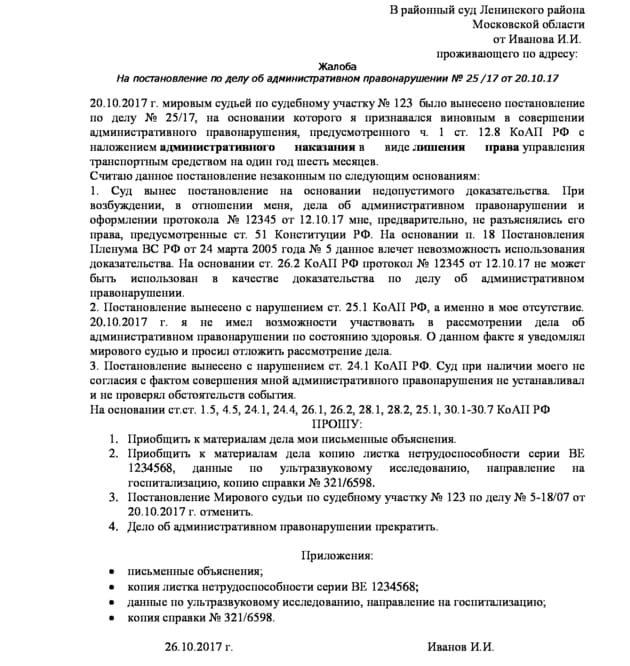Какие требования при получении прав после лишения по статье 12 8коап рф