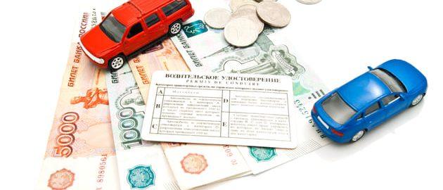Водительские права и деньги