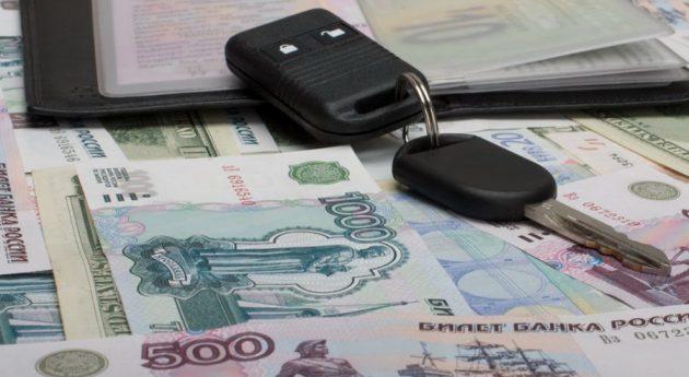 Ключи от автомобиля на банкнотах