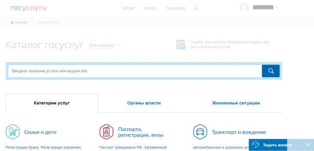 Варианты выбора услуги по замене водительского удостоверения на сайте Госуслуги