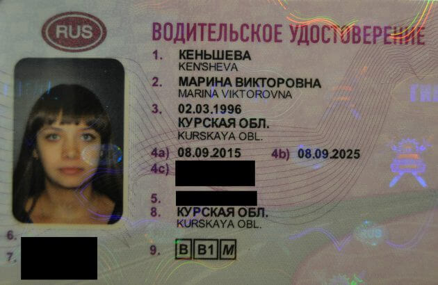 Пример водительского удостоверения, которое вы получите в МФЦ