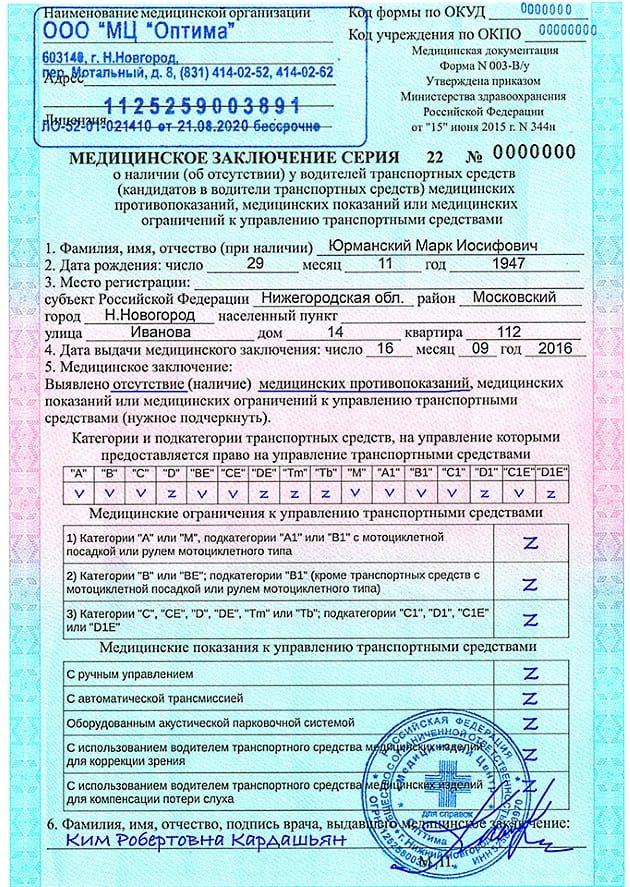 Медицинская справка для водительского образец заполнения удостоверения
