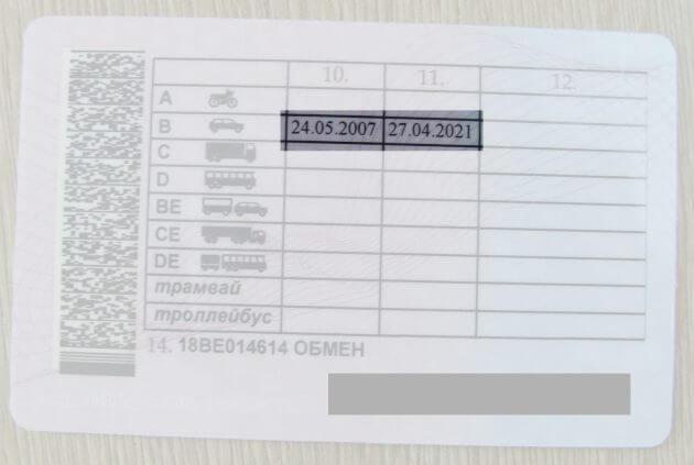 Оборотная старана водительского удостоверения - срок действия