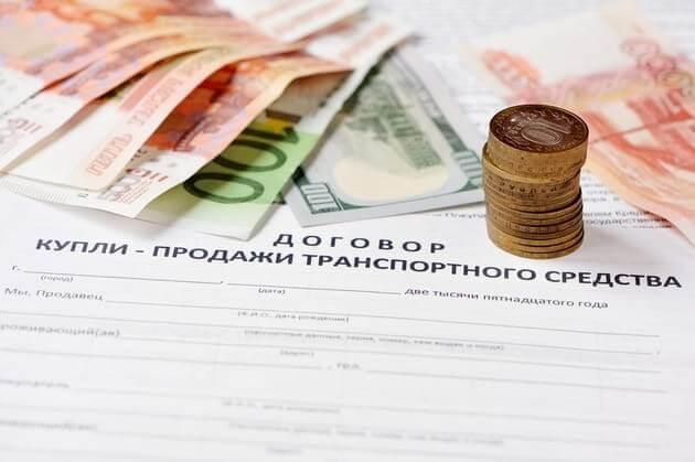 Договор купли-продажи и на нём лежат деньги