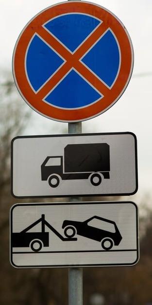 Знак, запрещающий остановку ТС