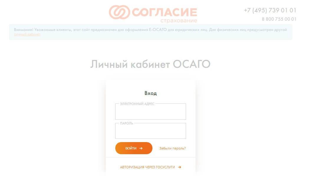 оформить страховку на автомобиль онлайн согласие как взять кредит в почта банке наличными