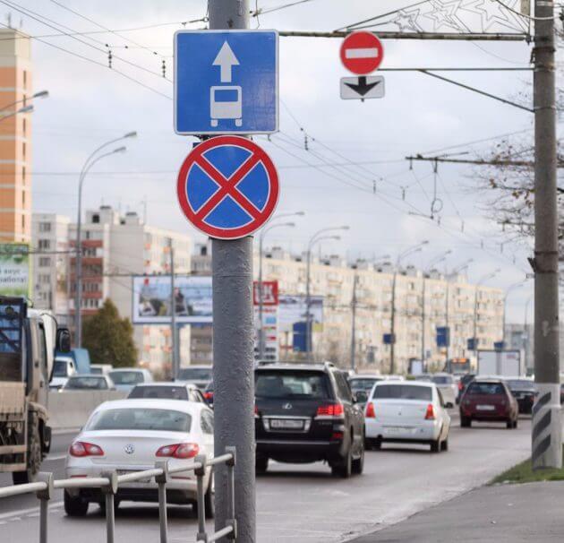 """Знак """"Въезд запрещен"""" на полосе для маршрутных ТС"""