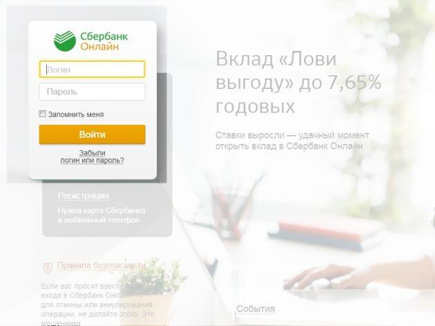 Вход в Сбербанк онлайн через компьютер