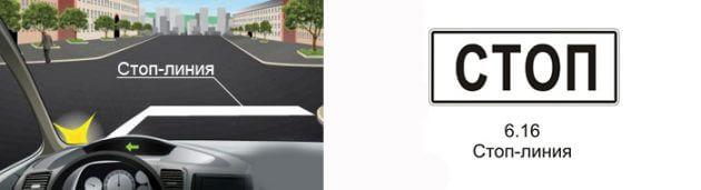 """Обозначение стоп линии сплошной линией разметки и (или) знаком """"Стоп линия"""""""