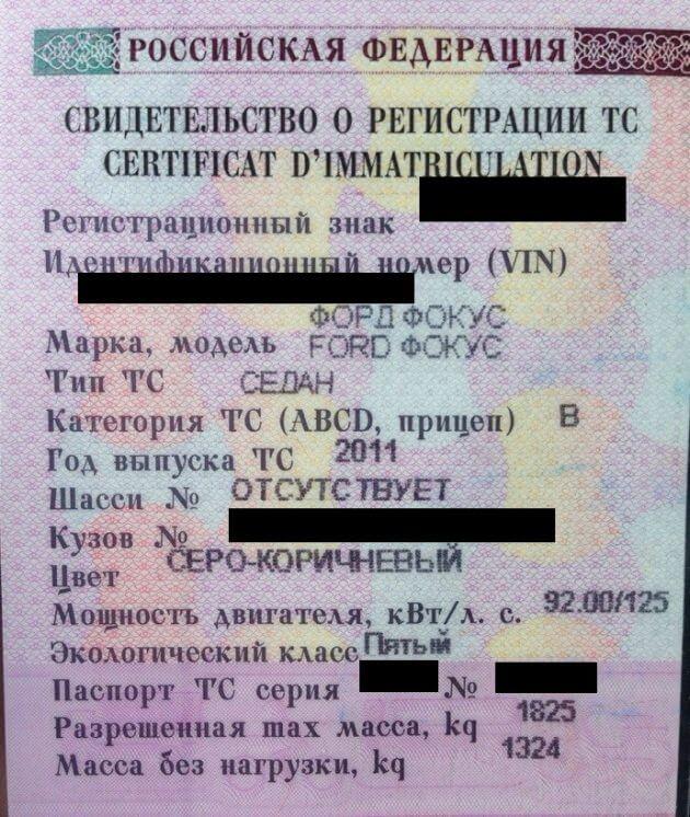 Свидетельство о регистрации ТС - обязательный документ для управления авто