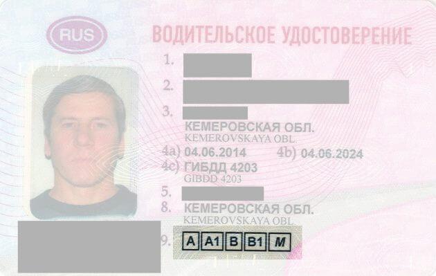 Водительское удостоверение с открытой категорией А1