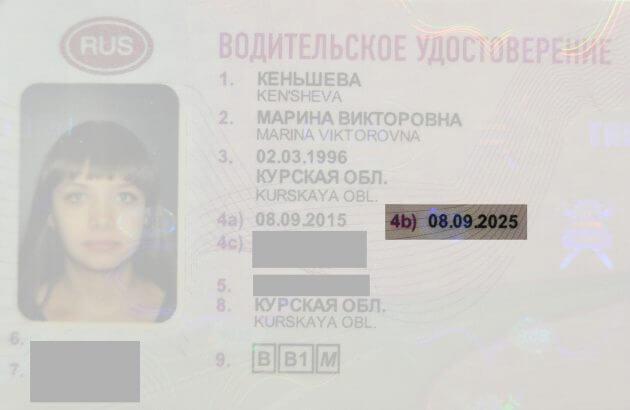 Указание на срок окончания действия прав в водительском удостоверении нового образца