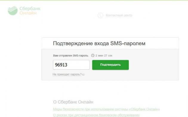Ввод кода из СМС
